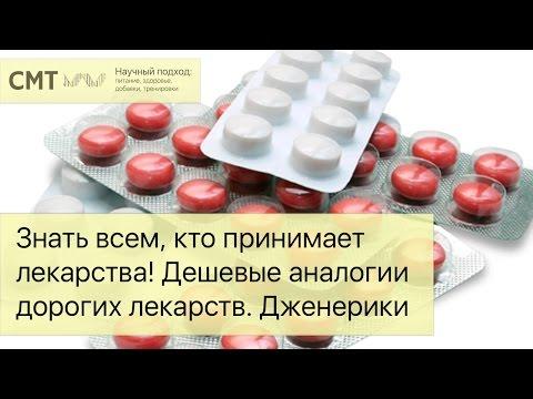 ЭТО ДОЛЖНЫ ЗНАТЬ ВСЕ! Дешевые аналоги дорогих лекарств. Дженерики