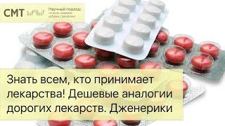 Знать всем, кто принимает лекарства! Дешевые аналогии дорогих лекарств. Дженерики(, 2014-01-13T10:09:30.000Z)