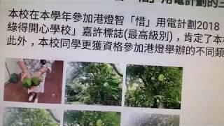 Publication Date: 2018-07-12 | Video Title: 李求恩紀念中學《前人種樹 後人獲獎 》