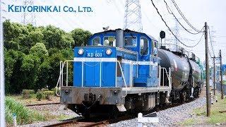 【京葉臨海鉄道 貨物列車】KD55形 KD60形 大きな踏切 響く警笛 レール 台車 ディーゼルエンジンの音 工場地帯の貨物列車を楽しむ