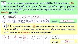 Демо-вариант ЕГЭ по математике (базовый уровень) #3