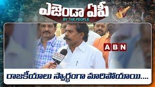 Agenda AP | Kadapa People Over AP Special Status | ABN Exclusive | ABN Telugu