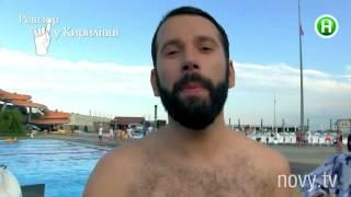Аквапарк Остров сокровищ - Ревизор в Кирилловке- 23.11.2015 Сезон 6.