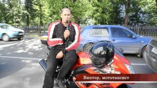 Мототакси 24 Репортаж(Заказ мототакси (такси на мотоцикле) по Москве и МО Мототакси 24 предлагает все услуги на мотоцикле: мотодост..., 2012-07-03T12:35:04.000Z)