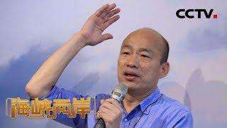 《海峡两岸》 20190906| CCTV中文国际
