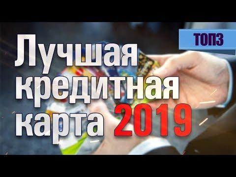 Лучшая кредитная карта 2019 | ТОП-3