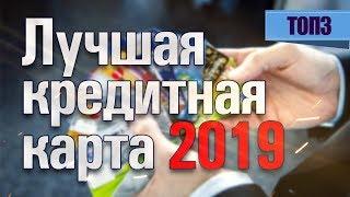 лучшая кредитная карта 2019  ТОП-3
