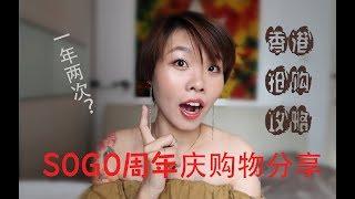周一丨SOGO週年慶購物分享 & 香港搶購如何快、準、狠?