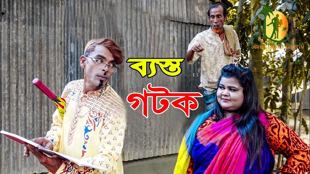 ব্যস্ত গটক,  মডার্ন ভাদাইমার হাসির  কৌতুক ২০২১// new vadaima comedy2021,  vadaima new koutuk 2021