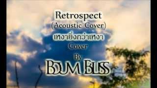 เหงายิ่งกว่าเหงา Acoustic | Retrospect Cover