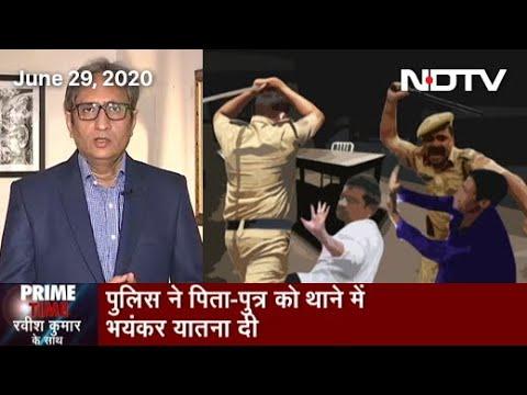 Prime Time With Ravish Kumar: कब रुकेगी Police की दरिंदगी, कब...?