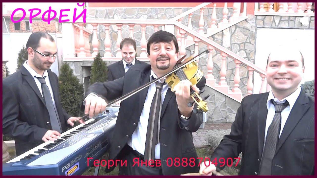 Georgi Yanev i Ork.Orfei 2013 - Svatbarska Devqtka