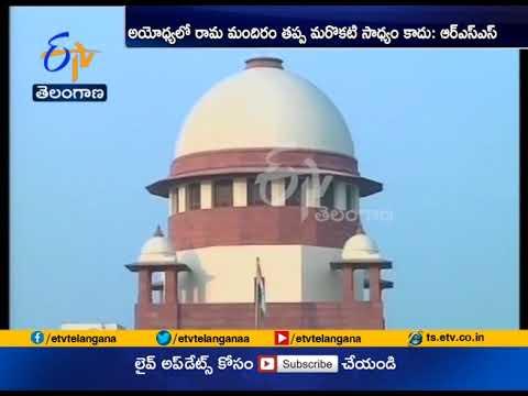 Ram Mandir will be Built | in Ayodhya | RSS General Secretary Bhaiyyaji Joshi