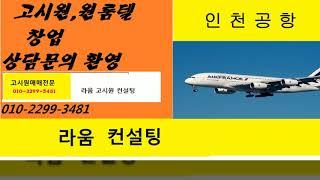 인천지역 고시원,원룸텔매매전문 010 2299 3481