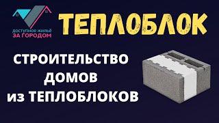 Строительство дома из теплоблока. У кого заказать?!(http://stkproekt.ru/s/ Строительство дома из теплоблока. У кого заказать?! Заказать строительство дома из теплоблока!..., 2015-12-24T14:57:52.000Z)