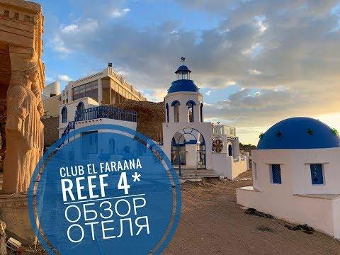 Обзор отеля Club El Faraana Reef 4* Шарм-Эль-Шейх.Территории, номер, пляж, питание, анимация.