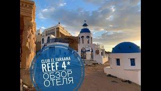 Обзор отеля Club El Faraana Reef 4 Шарм Эль Шейх Территории номер пляж питание анимация