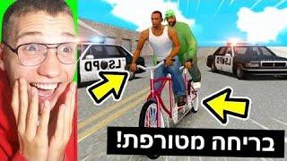 🔴 בורחים מהמשטרה והורסים את העיר ב GTA San Andreas?! (משחקים בפעם הראשונה בסאן אנדרס!)