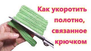👚 Как укоротить полотно 👚 связанное крючком 👚 Авторская технология