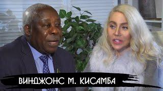 Посол Танзании в России Винджонс Кисамба