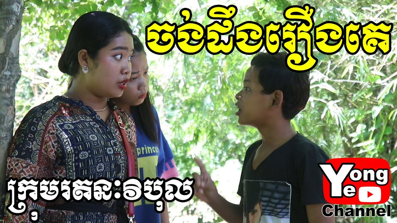ចង់ដឹងរឿងគេ ពី Coffee 9 Plus, New Comedy Clip from Rathanak Vibol Yong Ye