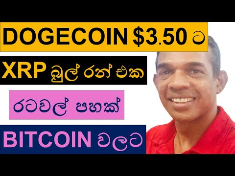 XRP BULL RUN | DOGECOIN TO $3.50 | FIVE COUNTRIES TO ADOPT BITCOIN