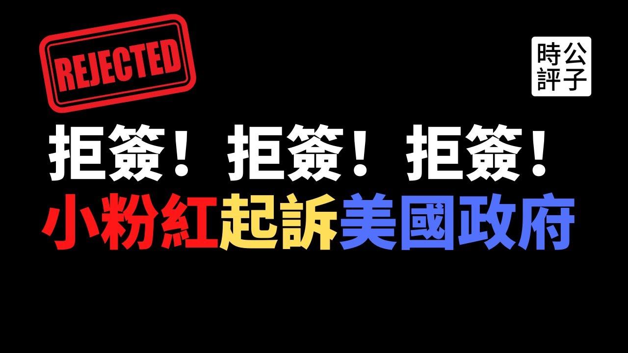 【公子時評】大量中国留学生赴美被拒签!小粉红被彻底逼疯,已经出现大面积精神分裂,竟要起诉美国政府!贼喊捉贼?