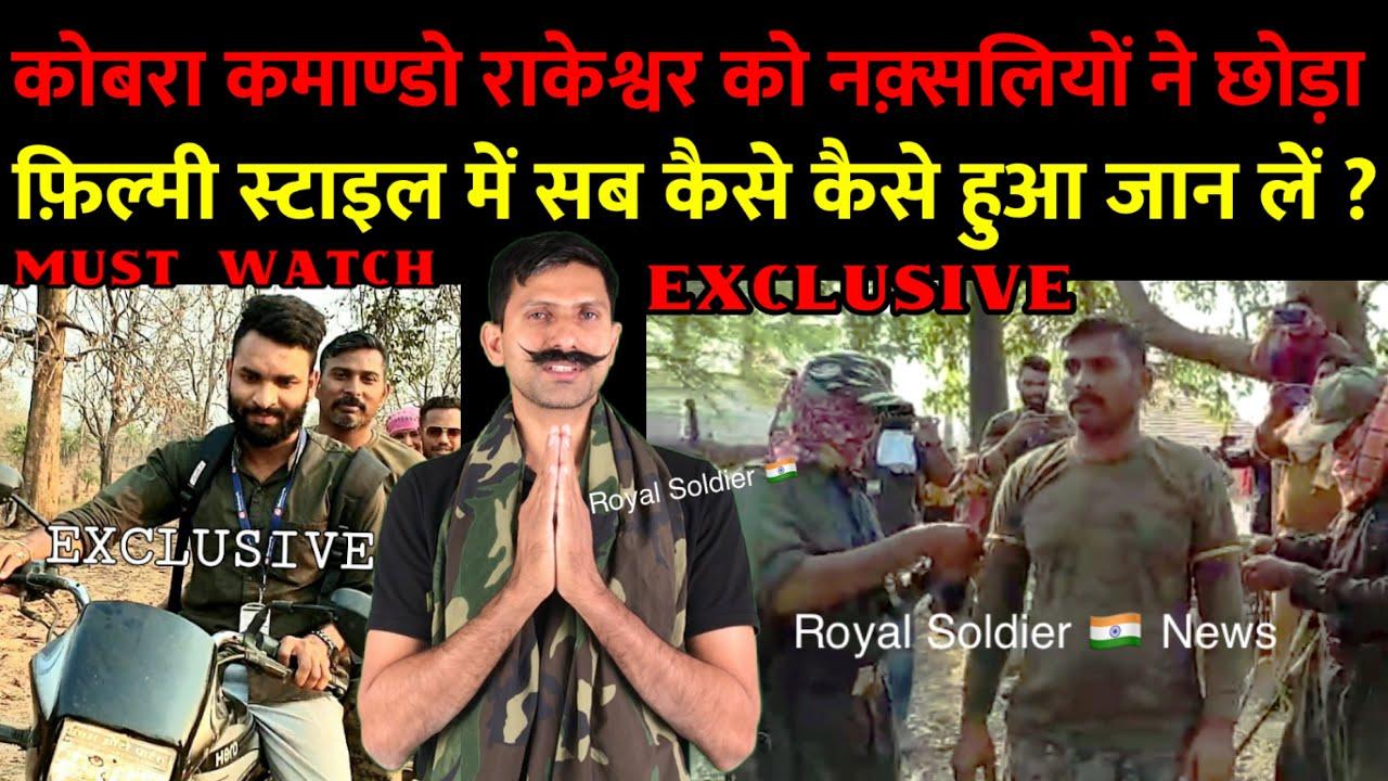 क्या कारण NaXals ने ज़िंदा भेजा कोबरा कमाण्डो राकेश्वर ? CRPF Cobra Commando Rajeshwar Released