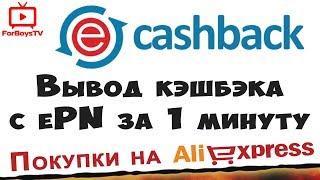 Как вывести деньги с ePN Cashback - пример вывода кэшбэка за покупки в интернете