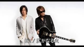 【カラオケ】B'z 仄かなる火