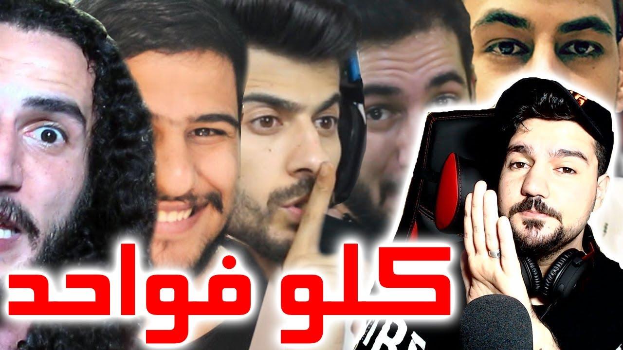إبن سوريا يغلط على الكل : أنا ، أحمد مساد ، بيكاتشو ، هيمو كينج ، أحمد البياتي واخرين