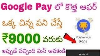Earn Rs 9000 By Installing This Google App – Make Money Online Via Video Calls!