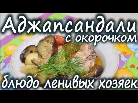 Грузинский рецепт аджапсандал (аджаб сандал)