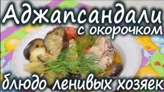 Рецепт аджапсандал с окорочком. Грузинская кухня рецепты аджапсандали. Кавказская кухня рецепты.