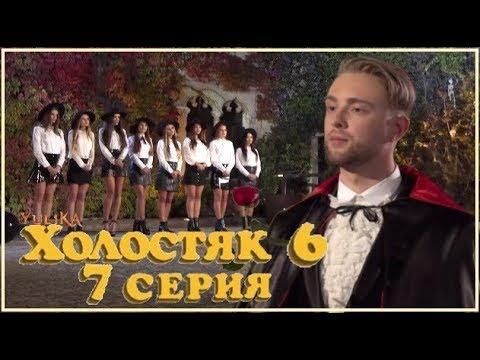 ХОЛОСТЯК 6 серия 7 / 22.04.2018 / Обзор-мнение