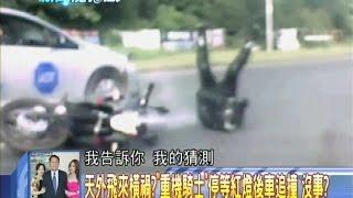 2014 08 11新聞龍捲風part3 生死瞬間 機車轉彎遭公車夾擊 可怕的內輪差死角