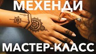 МЕХЕНДИ - мастер класс в пространстве VEDA-LIFE от ANNA HUNT