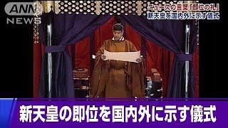 「即位の礼」と「大嘗祭」って何? 詳しく解説(18/03/30)