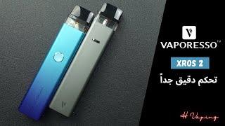 Vaporesso Xros 2 تحكم دقيق جداً