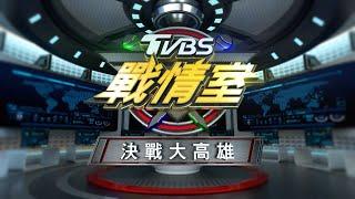 【LIVE直播】[決戰大高雄] 陳其邁67萬票勝出!國民黨高雄連3敗警訊? 韓國瑜站台