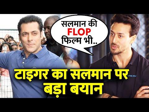 Salman Khan के बारे में ये क्या बोल गए Tiger Shroff, भाई की FLOP Film भी...