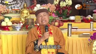 【混元禪師隨緣開示225】| WXTV唯心電視台