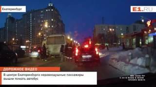 В центре Екатеринбурга неравнодушные пассажиры вышли толкать автобус