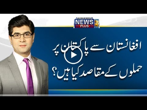 Objectives behind attacks on Pakistan from Afghan land- News Plus 14 November 2017