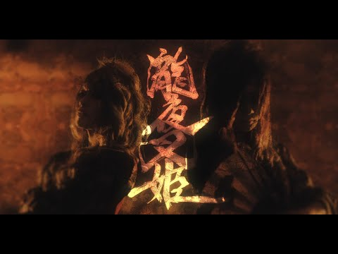 [Official Video] Unlucky Morpheus - 「瀧夜叉姫」