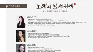 [21.04.22.] 제34회 한국가곡회 정기연주회  …