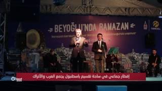 موائد إفطاررمضان تجمع الأتراك والعرب في ساحة تقسيم باسطنبول- من تركيا