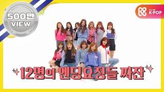 [Weekly Idol EP.379] IZONE's 'La Vie en Rose' 2X faster dance mp3