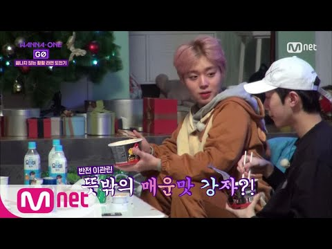 Wanna One Go [7화] 매운활활면 증상 5단계 171222 EP.12