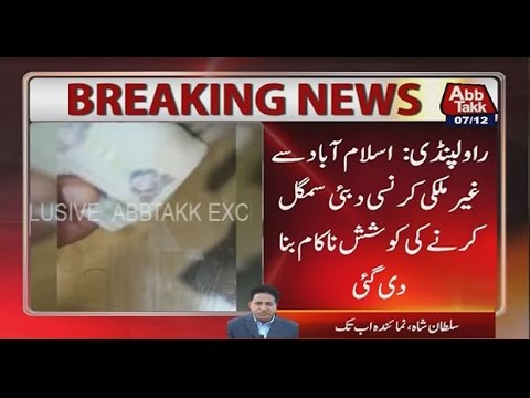 Rawalpindi: Foreign currency smuggling foiled from Islamabad-Dubai at Benazir airport